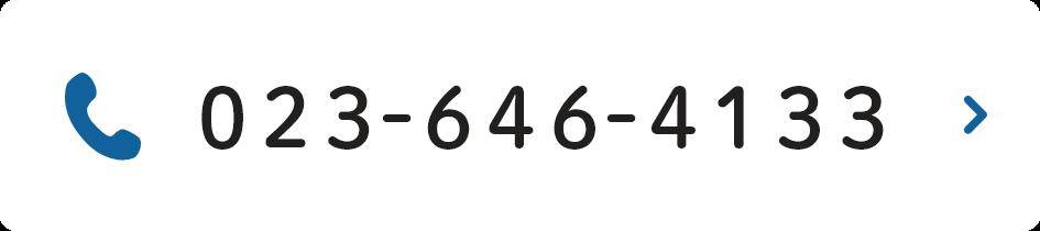 023-646-4133